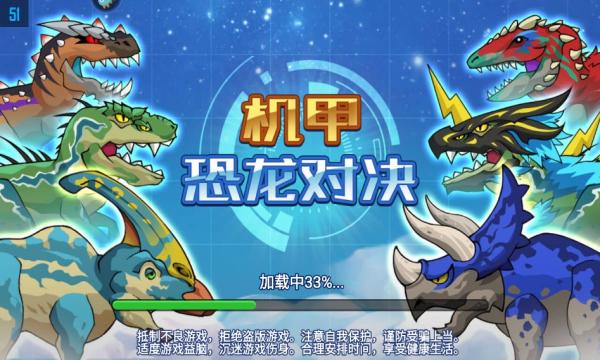 机甲恐龙对决游戏