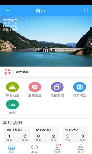 岱山县水文防汛软件客户端
