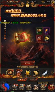 贪玩蓝月王者传奇官网版