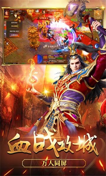 龙城燃血传奇游戏