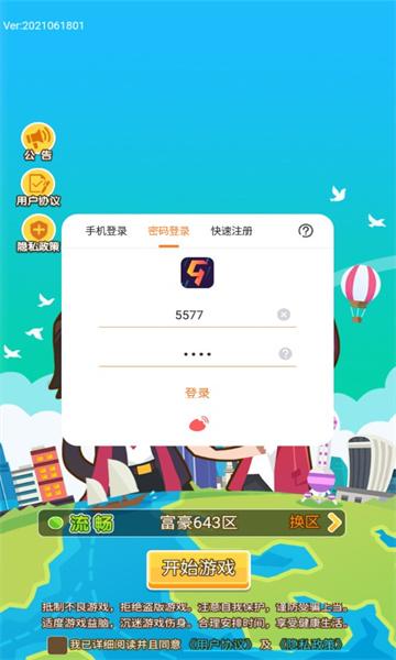 金币大富翁官网版