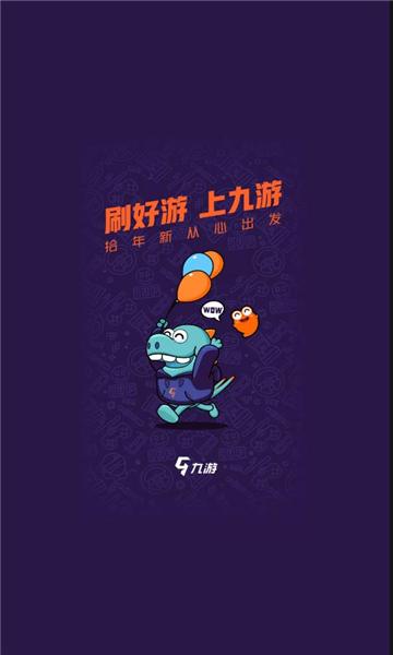 九游游戏官网版
