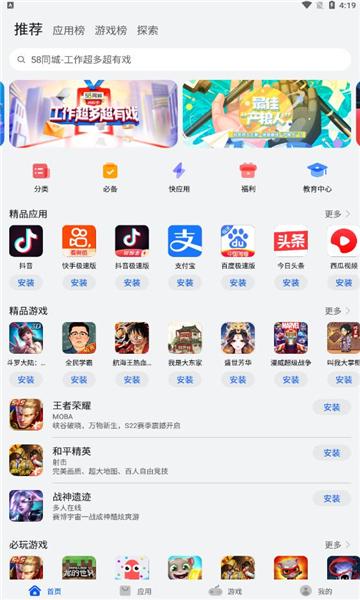 华为应用市场官网最新版