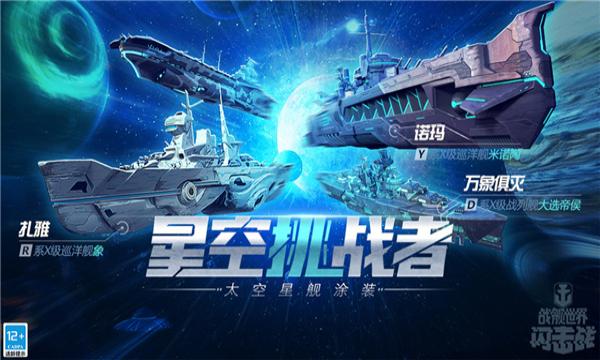 战舰世界闪击战星空挑战者版本