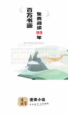 速读小说app官方版