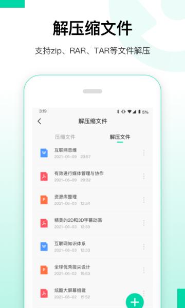 大师兄数据恢复精灵app截图2