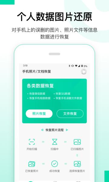 大师兄数据恢复精灵app截图1