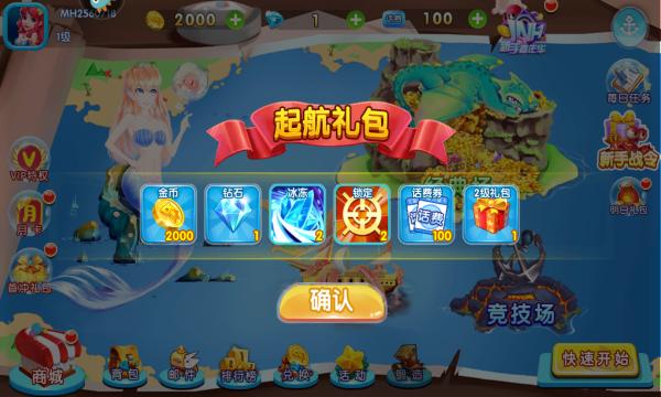 天天捕鱼电玩版最新版截图0