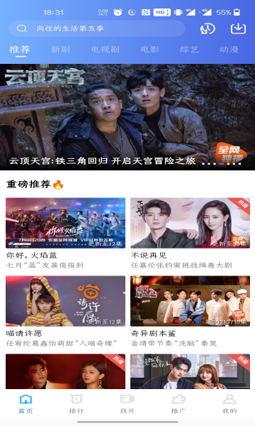 蓝狐影视app官方版截图3