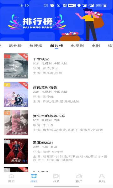 蓝狐影视app官方版截图0