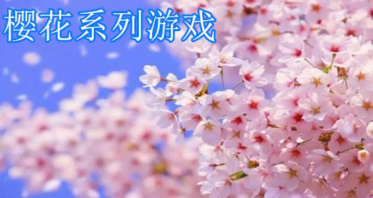 樱花系列游戏