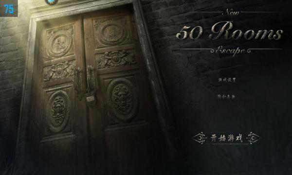 密室逃脱之新50个房间I游戏截图0