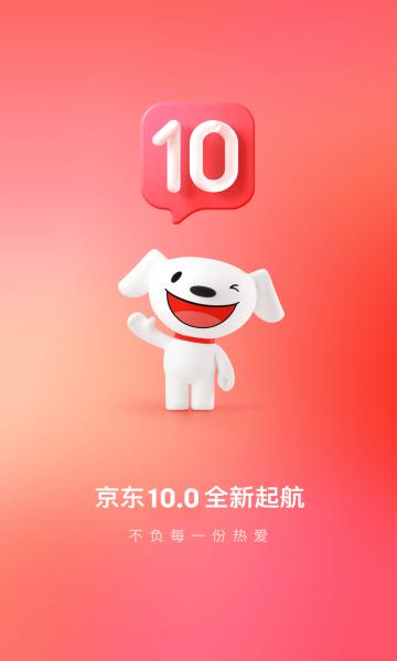 京东商城(jd.com)手机客户端 官方版截图4