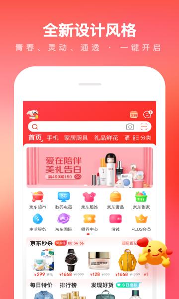 京东商城(jd.com)手机客户端 官方版截图0