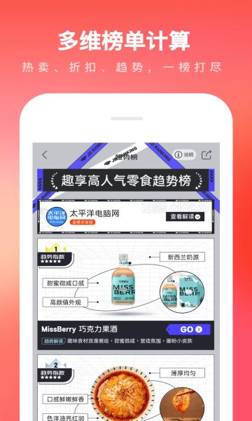 京东商城(jd.com)手机客户端 官方版截图1