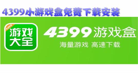 4399小游戏盒