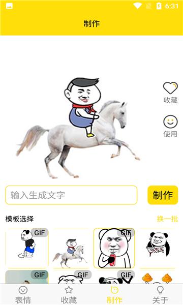 表情动图制作app截图2