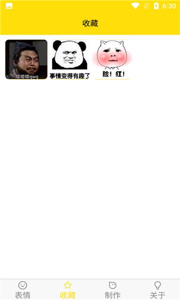表情动图制作app截图0