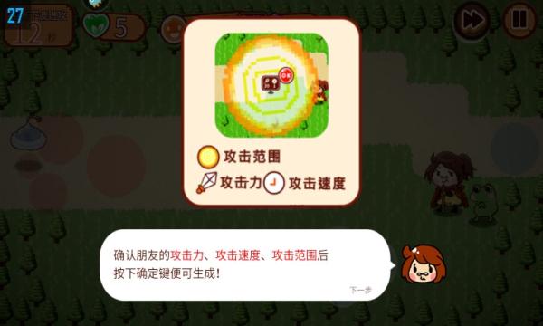森林保卫战安卓版截图2