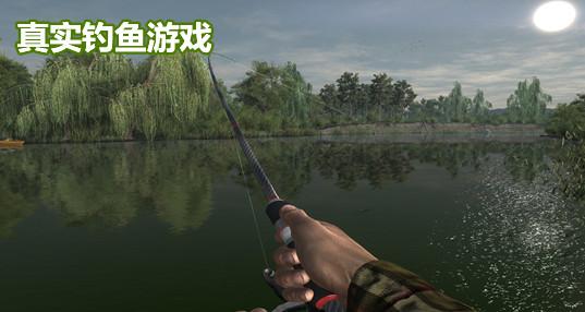 真实钓鱼游戏