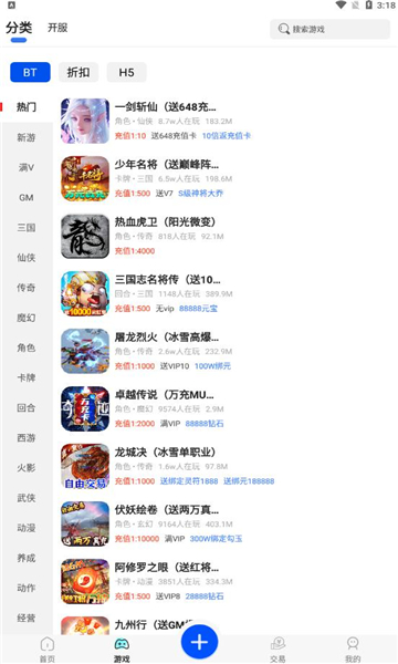 九妖游戏官方版截图1