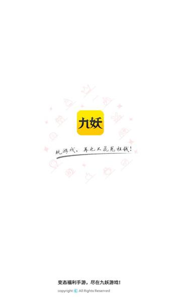 九妖游戏官方版截图3