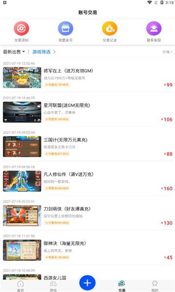 九妖游戏官方版截图0