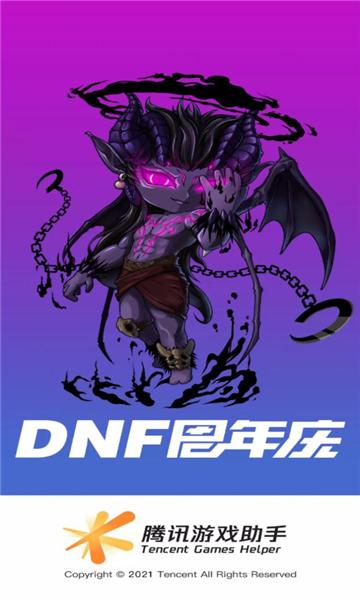 dnf官方app手机助手截图2