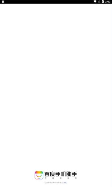 百度手机助手官网版截图3