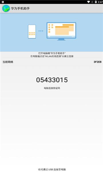 华为手机助手最新版截图0