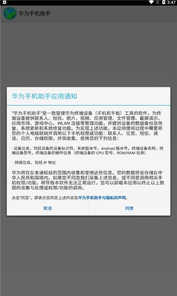 华为手机助手最新版截图1