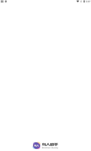 鸟人游戏助手官网版截图3