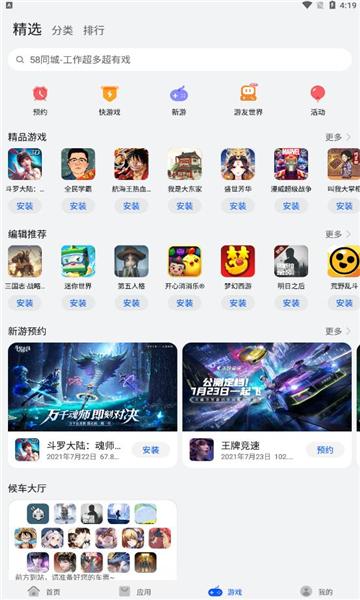华为应用市场官网最新版截图2