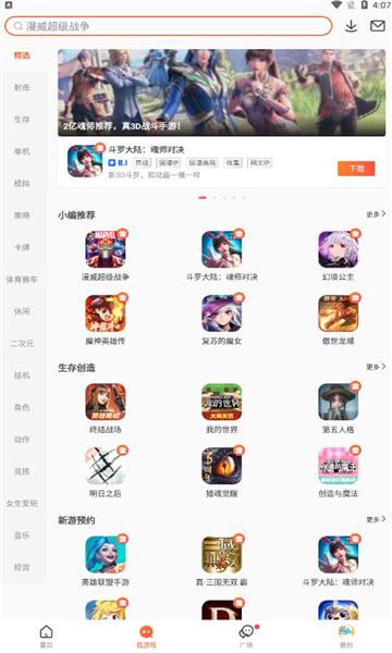 九游游戏官网版截图2