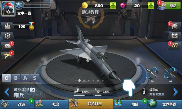 空战争锋2021更新版截图0