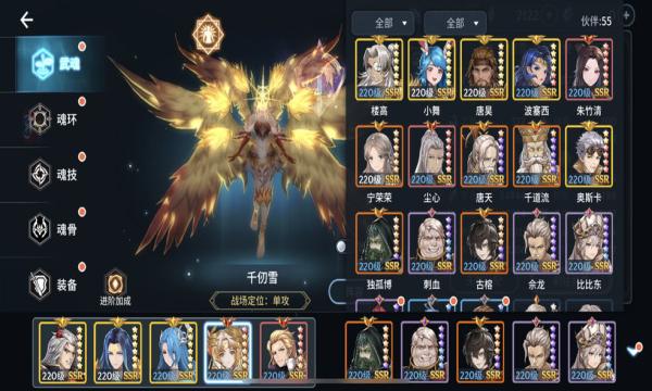 斗罗大陆斗神再临免费版截图2