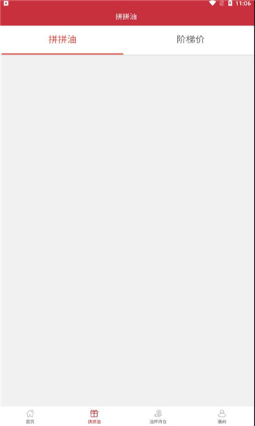 锁油宝app截图0
