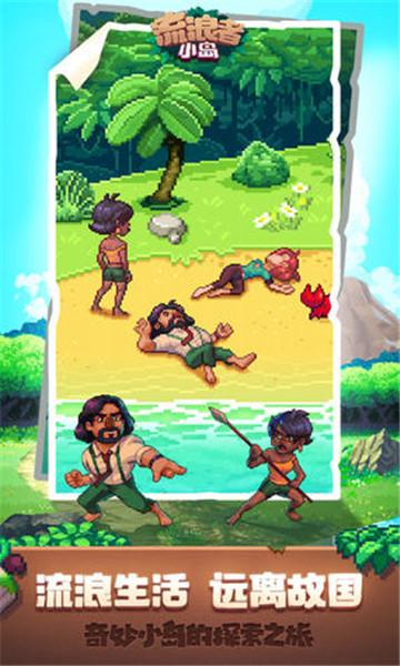 tinker island 2安卓版截图1