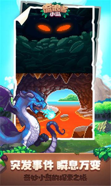 tinker island 2安卓版截图0