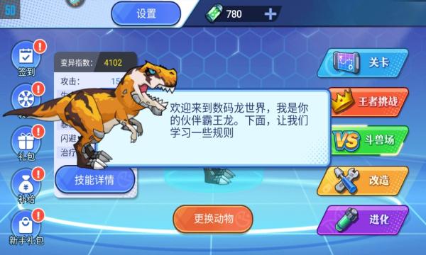 机甲恐龙对决游戏截图1