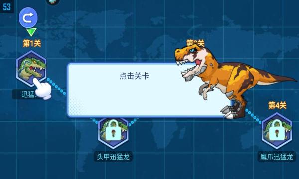 机甲恐龙对决游戏截图0