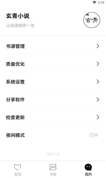 玄青小说手机版截图3