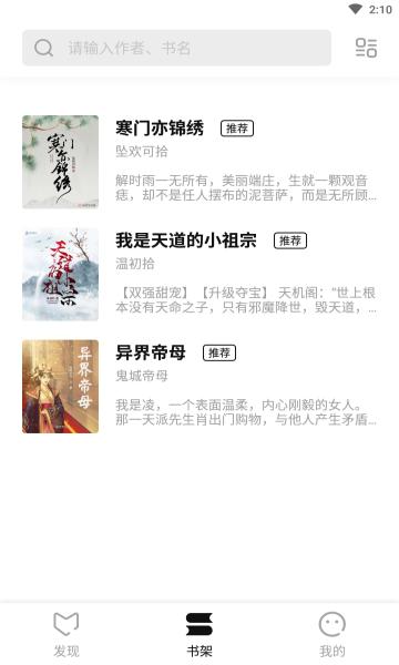 玄青小说手机版截图2
