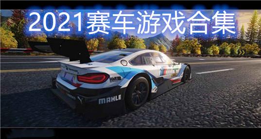2021赛车游戏合集