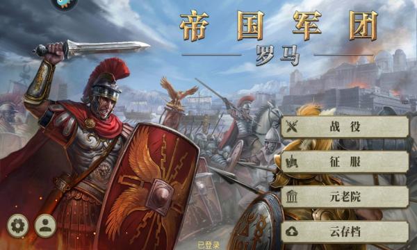 帝国军团罗马安卓版截图0