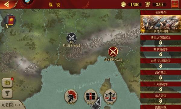 帝国军团罗马安卓版截图1
