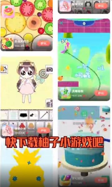 柚子小游戏盒子软件截图1