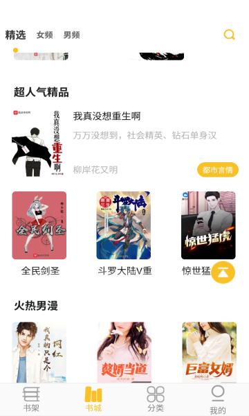 速读小说app官方版截图1