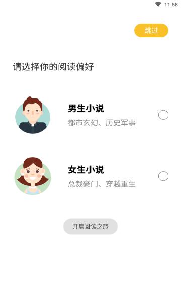 速读小说app官方版截图3