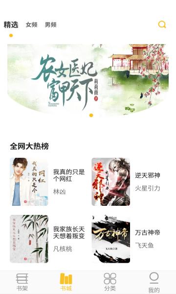 速读小说app官方版截图2